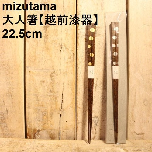 mizutama大人箸【越前漆器】