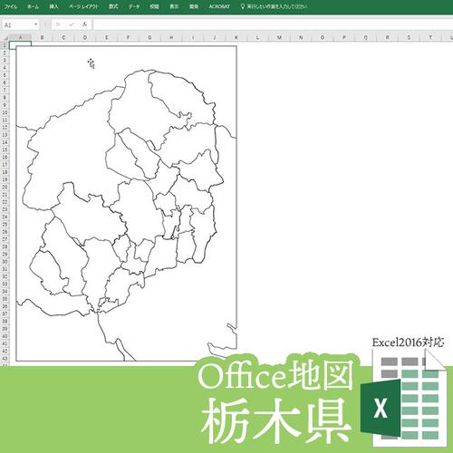 栃木県のOffice地図【自動色塗り機能付き】