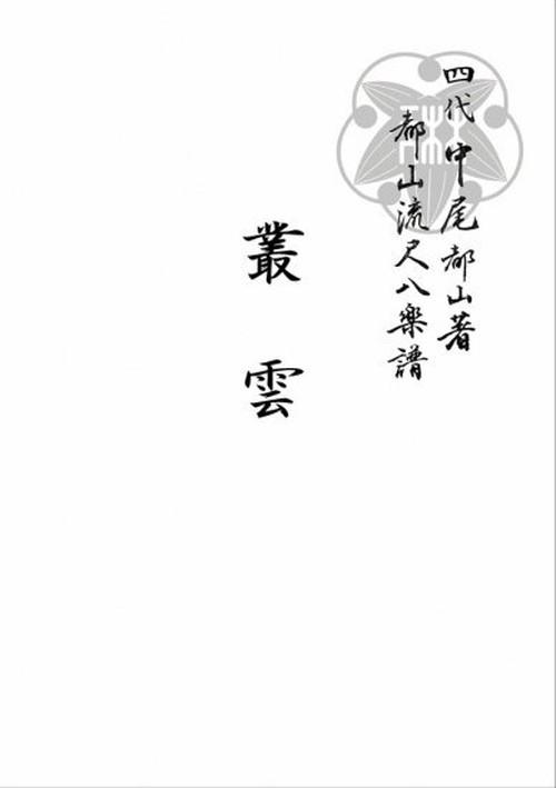 T32i067 叢雲(尺八/二代 池田静山/尺八/都山式譜)