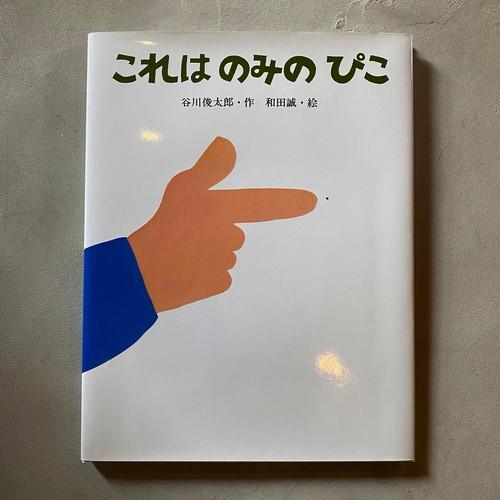 【新刊】これはのみのぴこ   和田 誠(絵) / 谷川 俊太郎(著)