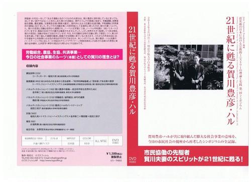 「21世紀に甦る賀川豊彦・ハル」DVD