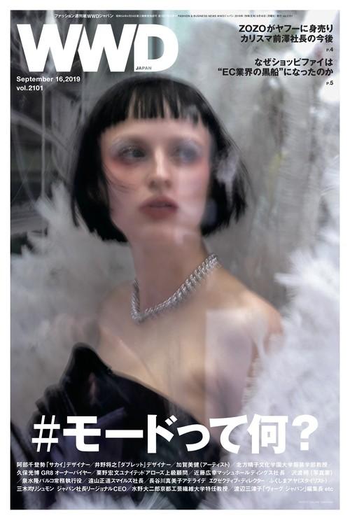 「#モードって何?」にあの人はどう答える? あらためてファッションビジネスの基礎を定義 WWD JAPAN Vol.2101