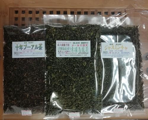 【台湾高山凍頂烏龍茶】に【台湾ジャスミン茶】又は【雲南十年プーアル茶】を付けた2袋セット