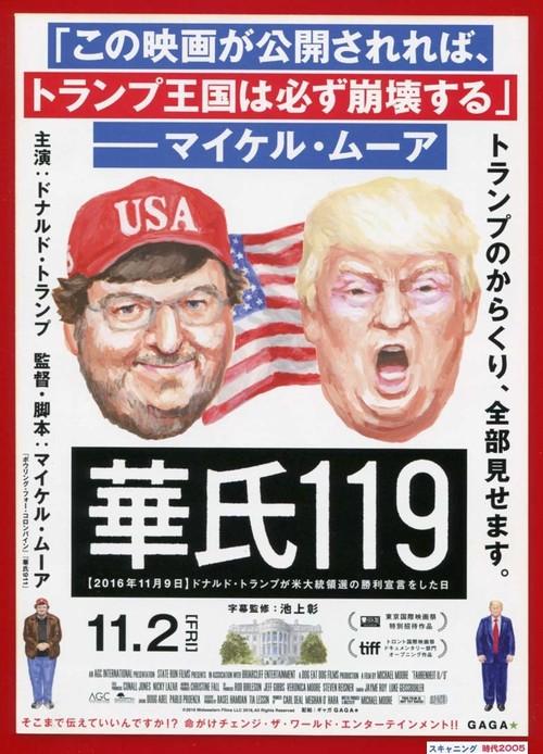 華氏119(2)
