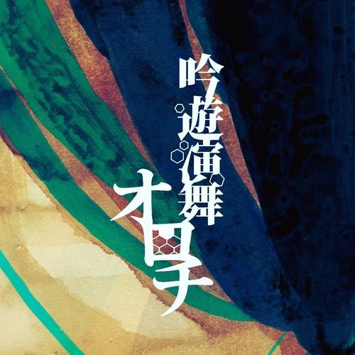「吟遊演舞オロチ」サウンドトラック