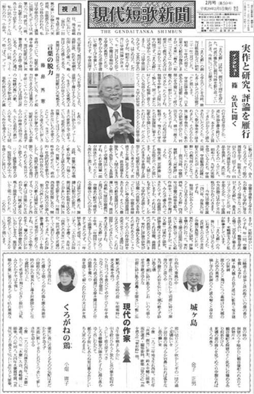 現代短歌新聞 2017年2月号