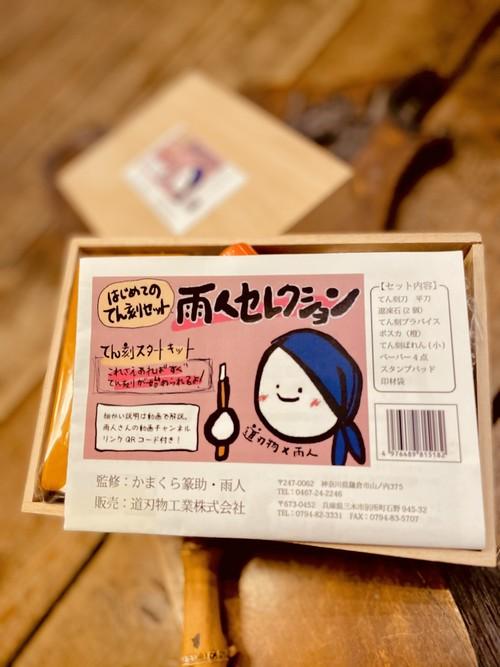 はじめての篆刻セット 雨人セレクション ~てん刻スタートキット~