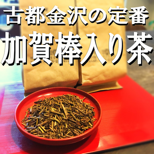 加賀棒いり茶 真空パック 1袋 200g (税込700円)