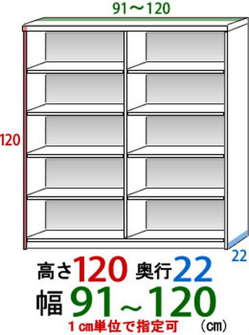 オーダー壁面収納幅91cmー120cm高さ120cm奥行き22cm仕切り有り