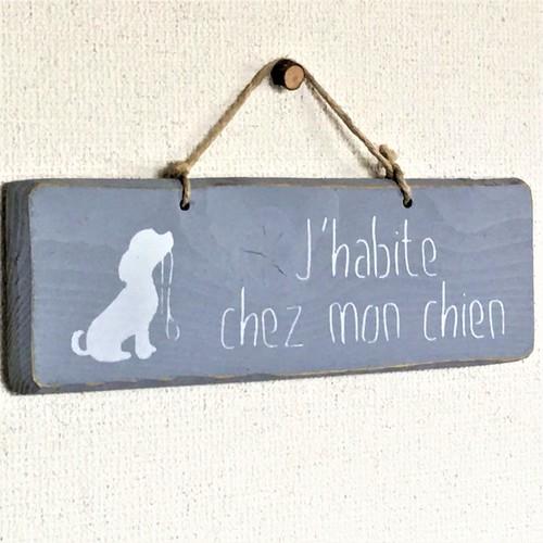 フランスの小さな街から~『わんちゃんと一緒に住んでます』天然木のプレート / 犬