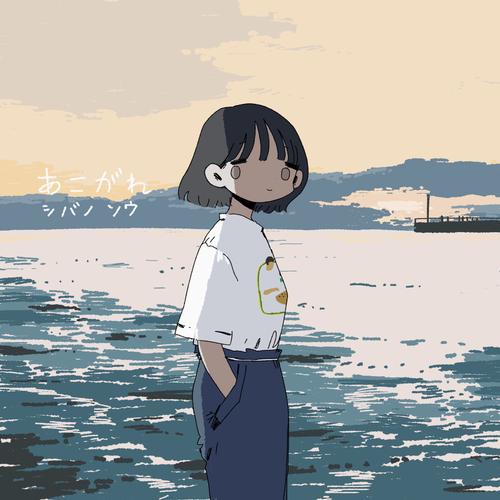 【New】あこがれTシャツ(soyatuデザイン)