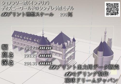インテリア「シュノンソー城」3Dプリント用データ