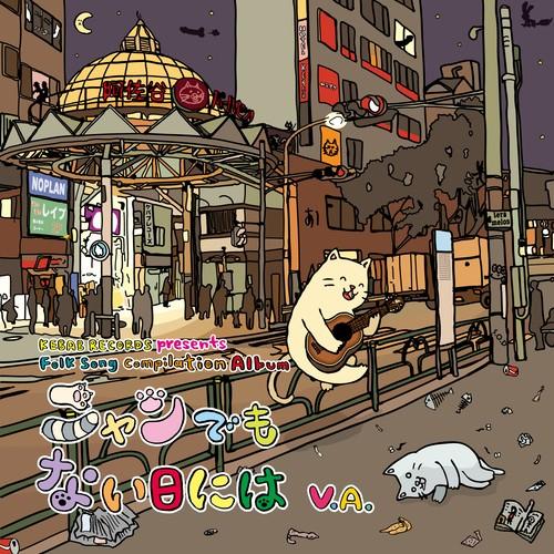 【DIGITAL】Various Artists 「ニャンでもない日には」 [KBR-001@]