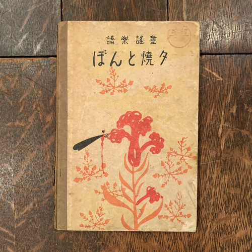 童謡楽譜 夕焼とんぼ / 弘田龍太郎・曲、北原白秋・作