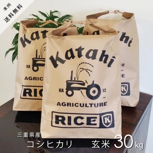 ◆平成30年三重県産コシヒカリ玄米30㎏◆