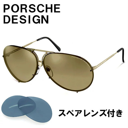日本製 ポルシェデザイン サングラス p8478-a スペアレンズ付き PORSCHE DESIGN サングラス ポルシェ メンズ チタン TITANIUM
