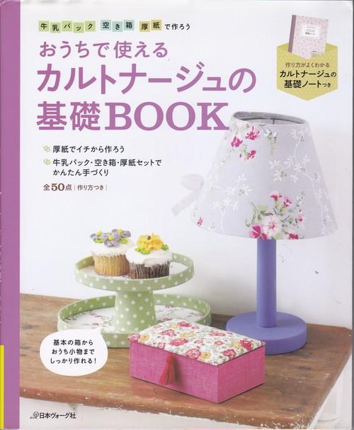 〔手芸本〕おうちで使えるカルトナージュの基礎BOOK―牛乳パック・空き箱・厚紙で作ろう