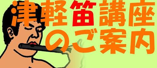 関東津軽笛講座