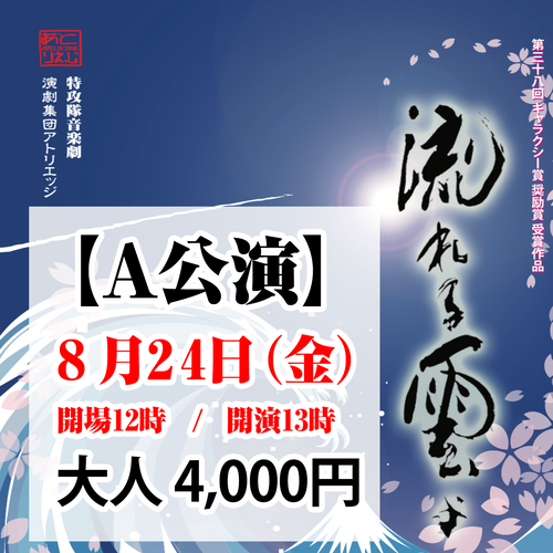A 24日 13:00(開場12:30) 流れる雲よ2018大阪