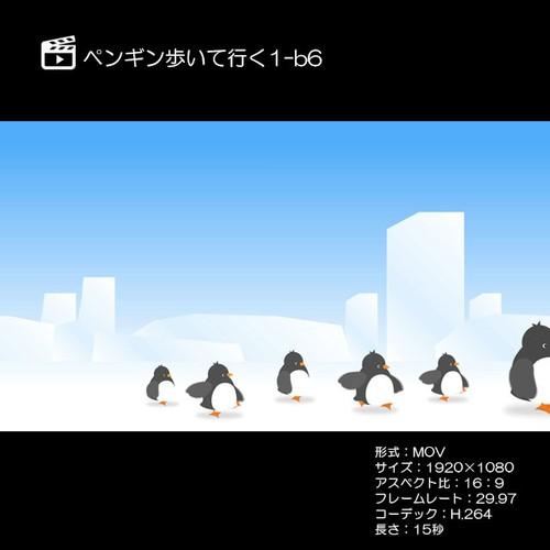 ペンギン歩いて行く1-b6