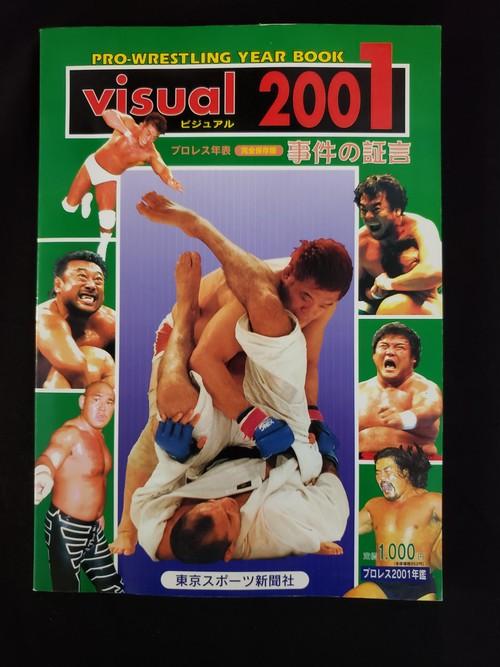 プロレス本!visual2001
