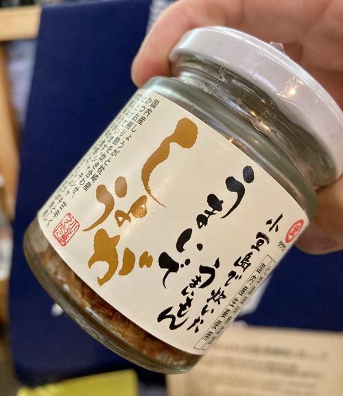 香川県小豆島【タケサン】小豆島で炊いたうまいもん!『うまいでしょうが 53g』