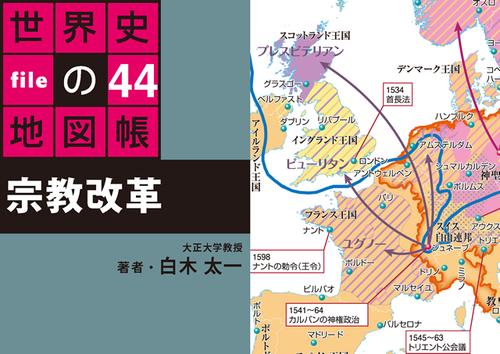 <PDF版>宗教改革【タブレットで読む 世界史の地図帳 file44】[BKD0144]