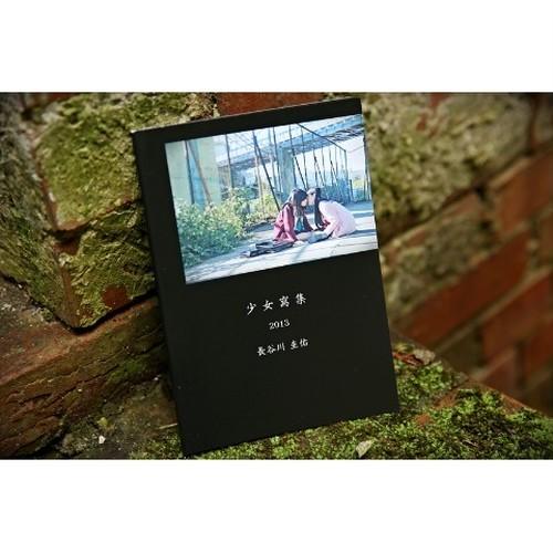写真集『少女寫集2013』