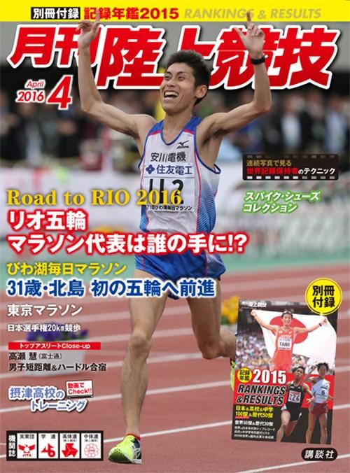 月刊陸上競技2016年4月号