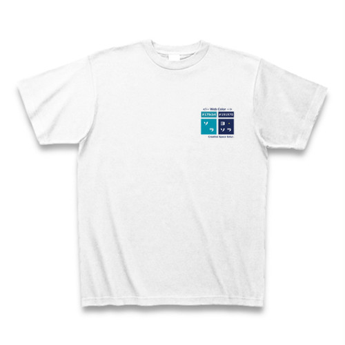 【ヨソラ開設記念】Solur Web Color T-shirt White Ver. -