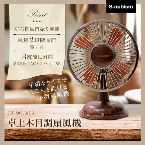 卓上木目調扇風機 SCF-S05LB/DB
