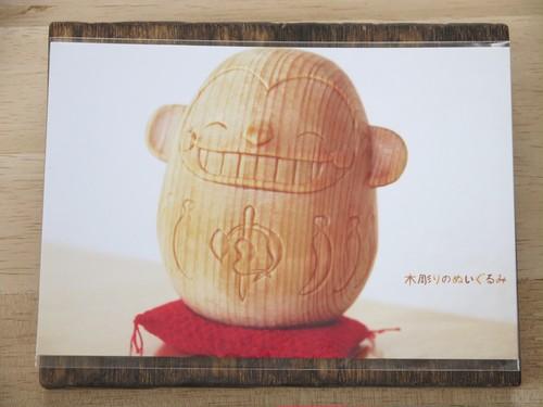 【ポストカード】だるまにお猿さん入れちゃいました