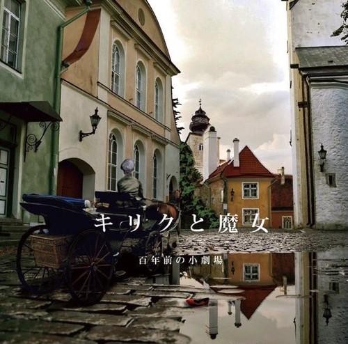 2nd Mini Album【百年前の小劇場】