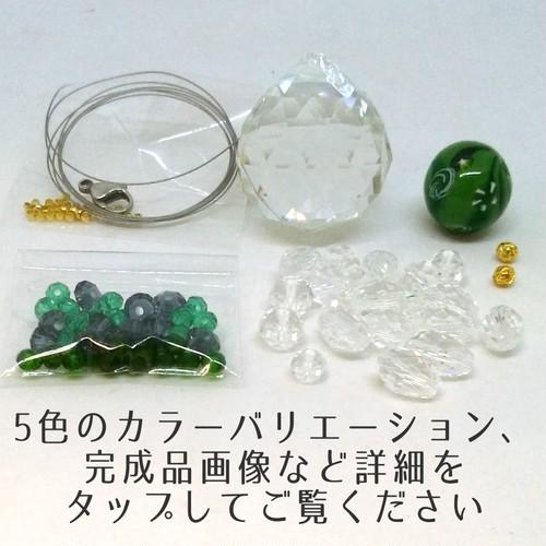 【手作りキット】サンキャッチャーMサイズ・カラー5色