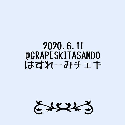 2020.6.11 はすれーみチェキ