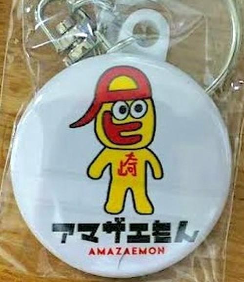 【限定】アマザエもんキーホルダー1