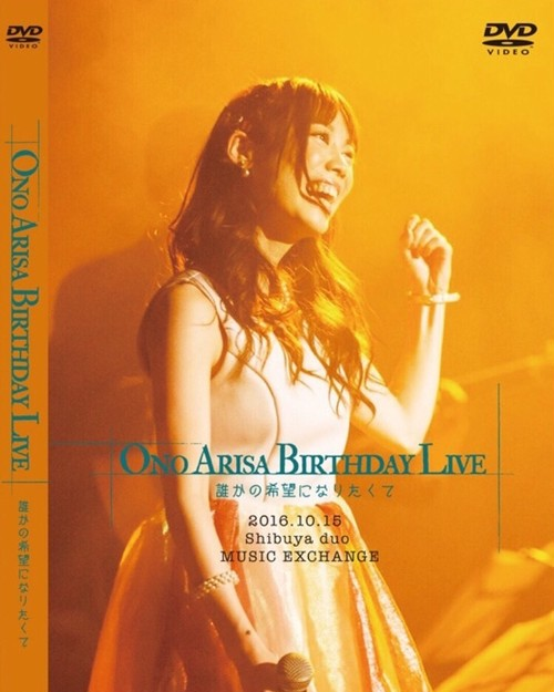 渋谷duo MUSIC EXCHANGE LIVE DVD