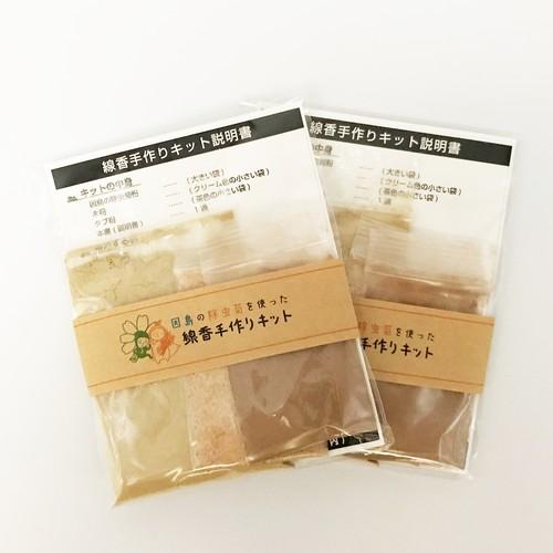 因島特産の除虫菊を使った 線香手作りキット(因島除虫菊の里連絡協議会)