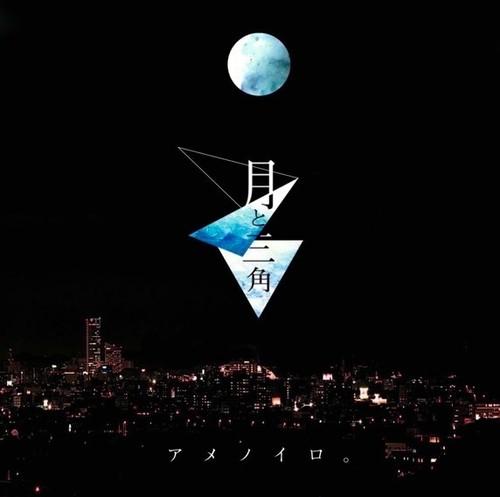 【CD】月と三角