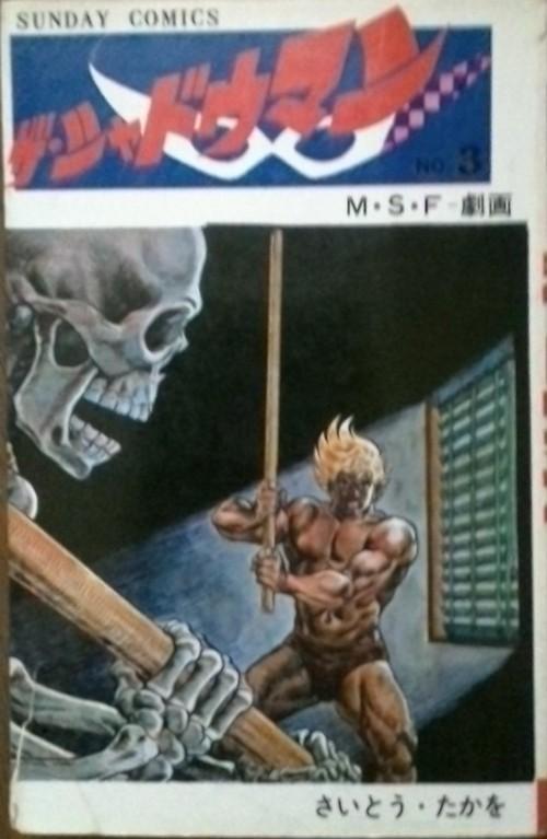 中古 ザ・シャドウマン(3) さいとうたかを サンデーコミックス 再版 送料無料
