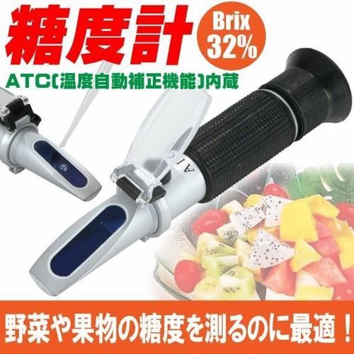 Brix 0-32%糖度計C02439-C-BLK
