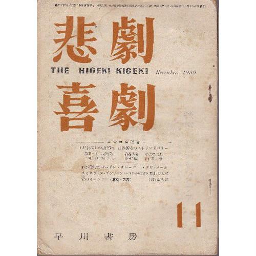 悲劇喜劇 第4巻第11号 昭和25年