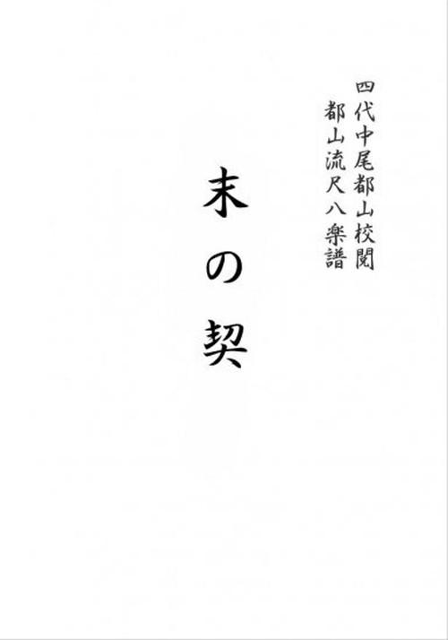 T32i183 SUENOCHIGIRI(Shakuhachi/M. Kengyo/Full Score)
