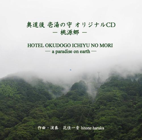 奥道後 壱湯の守 オリジナルCD「桃源郷」