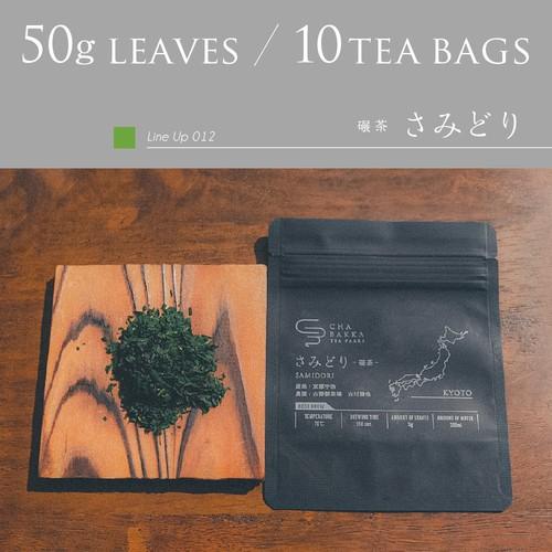 Single origin tea(手摘み碾茶) 茶袋50g/10個ティーバッグ