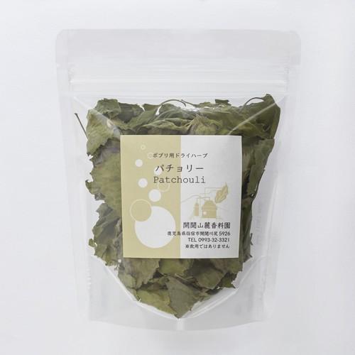 香料園 / パチョリー(ポプリ用)