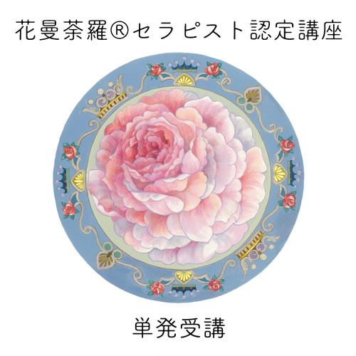 【単発受講】花曼荼羅®︎セラピスト(塗り絵)認定講座