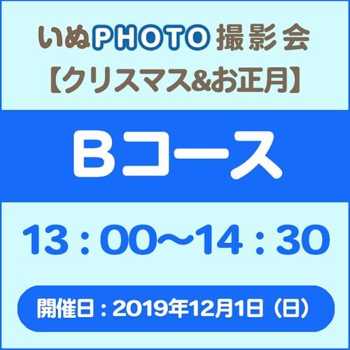 いぬPHOTO撮影会【Bコース】参加チケット