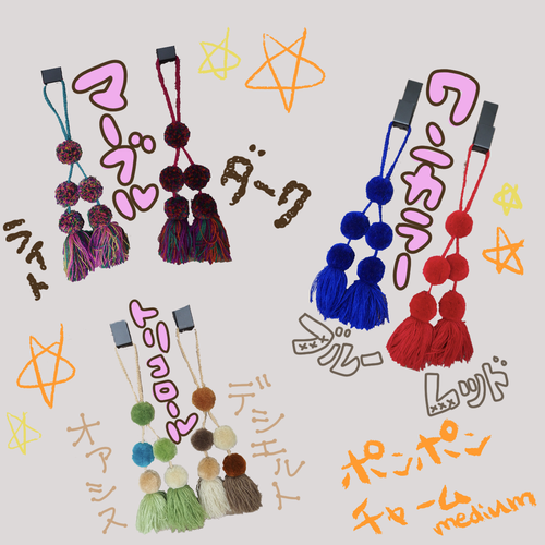 ポンポンチャーム medium ※全6種