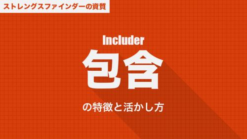 【動画】ストレングスファインダー「包含」の活かし方(16:57)